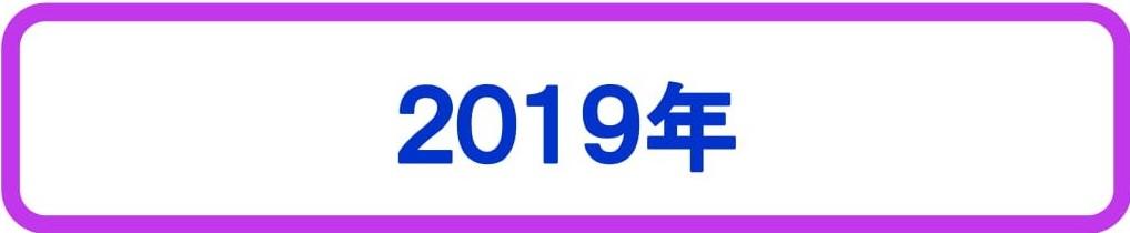2019年OBOG見出し-001